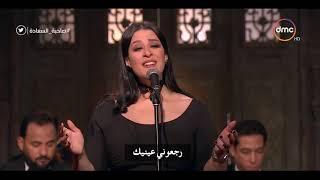 صاحبة السعادة - أغنية( أنت عمري) لـ أم كلثوم مع أحد الأصوات الشابة في ضيافة اسعاد يونس