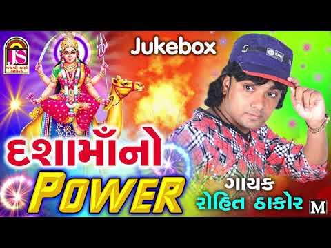 Rohit Thakor || Dashma No Power || New Song 2017