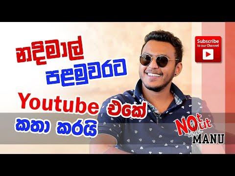 නදීමාල් පළමුවරට youtube එකේ කතා කරයි | Not Out with MANU - Nadeemal Perera | EP 08