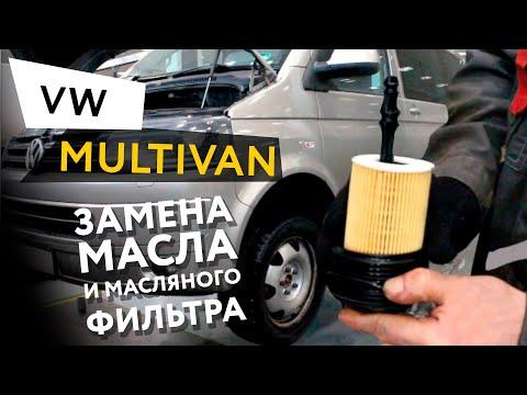 Замена масла и масляного фильтра в двигателе автомобиля Volkswagen Multivan 2,0 TDI