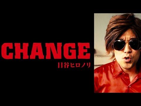 【MV】CHANGE/日谷ヒロノリ ▶3:40