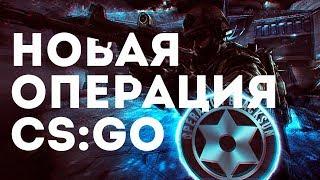 НОВАЯ ОПЕРАЦИЯ В CS:GO BLACKSUN!!! НОВЫЙ НОЖ И НОВЫЙ РЕЖИМ!!!