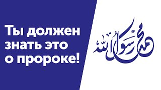 3 вещи, которые вы должны знать о Пророке Мухаммадеﷺ!