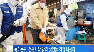 [서울 뉴스] 동대문구, 전통시장 방역 상인들 직접 나…