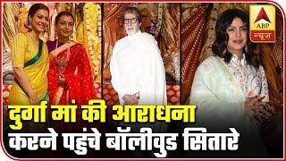 Bollywood Celebrities Offer Prayers At A Durga Pandal In Mumbai   ABP News
