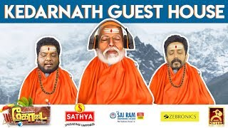 Kedarnath Guest House | Hakuna Matata #10 | Blacksheep