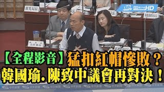 【質詢全程】猛扣紅帽遭慘電? 韓國瑜、陳致中議會再對決!