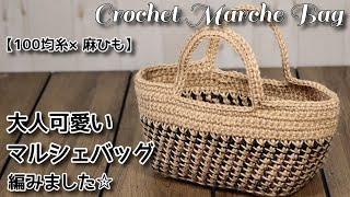 【100均糸×麻ひも】大人可愛い柄編みマルシェバッグ編みました☆Crochet Marche Bag☆かぎ針編みバッグ編み方