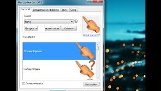 Программа CursorXP для изменения вида курсора мыши