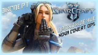 АГЕНТ X41822N НОВА ТЕРРА - (2/3) Прохождение StarCraft II: Nova Covert Ops (ЭКСПЕРТ)