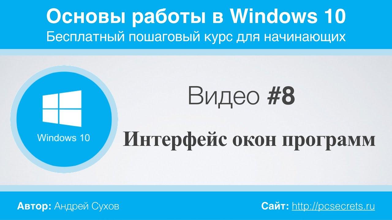 Видео #8. Интерфейс окон Windows