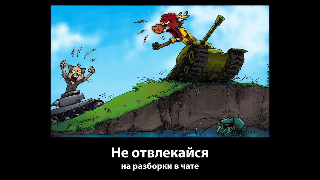 Для открытки, прикол картинки про танки
