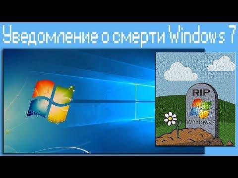 Уведомление о Конце Windows 7