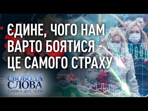 Свобода Свобода слова Савіка Шустера 20.03.2020 — ПОВНИЙ ВИПУСК | ШУСТЕР ОНЛАЙН