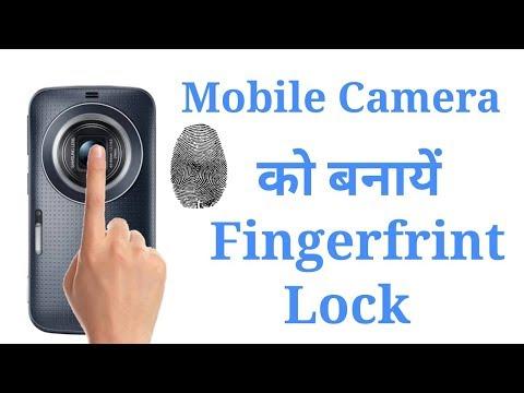 How to finger lock on mobile camera | finger lock mobile | aaosikhe