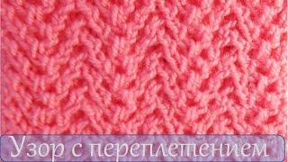 Вязание для начинающих  Узор с переплетением нитей