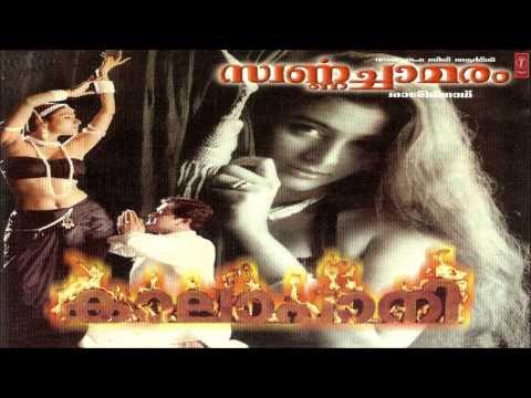 Kottumkuzhalvili Full Song (Audio) - Kalapani Malayalam Movie Songs - Mohan Lal, Tabu