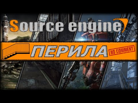 SOURCE ENGINE MODING - ПЕРИЛА И ЛЕСТНИЦА - мастер класс  (NO COMMENTS)