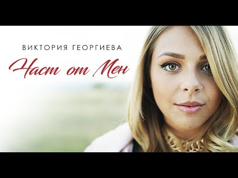 Victoria Georgieva - Chast ot Men (Offiicial Video)