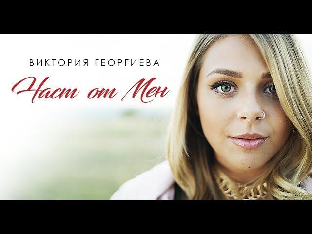 Victoria Georgieva - Chast ot Men (Offiicial Video)