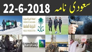22 6 2018 Latest news Saudi Arabia | Daily Saudi news in Urdu Hindi By Jumbo TV