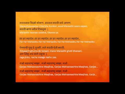 Garja Maharashtra Majha World Music Fusion