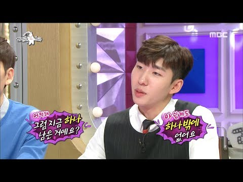 [RADIO STAR] 라디오스타 Lim Hyo-jun, what are the things you care about before playing?20180314