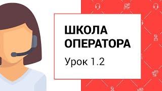 Видеоурок 1.2. Устройство и назначение диспетчерской в службе такси