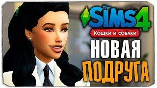 """ЗНАКОМСТВО В ВЕТКЛИНИКЕ- The Sims 4 """"Кошки и Собаки"""" ▮"""