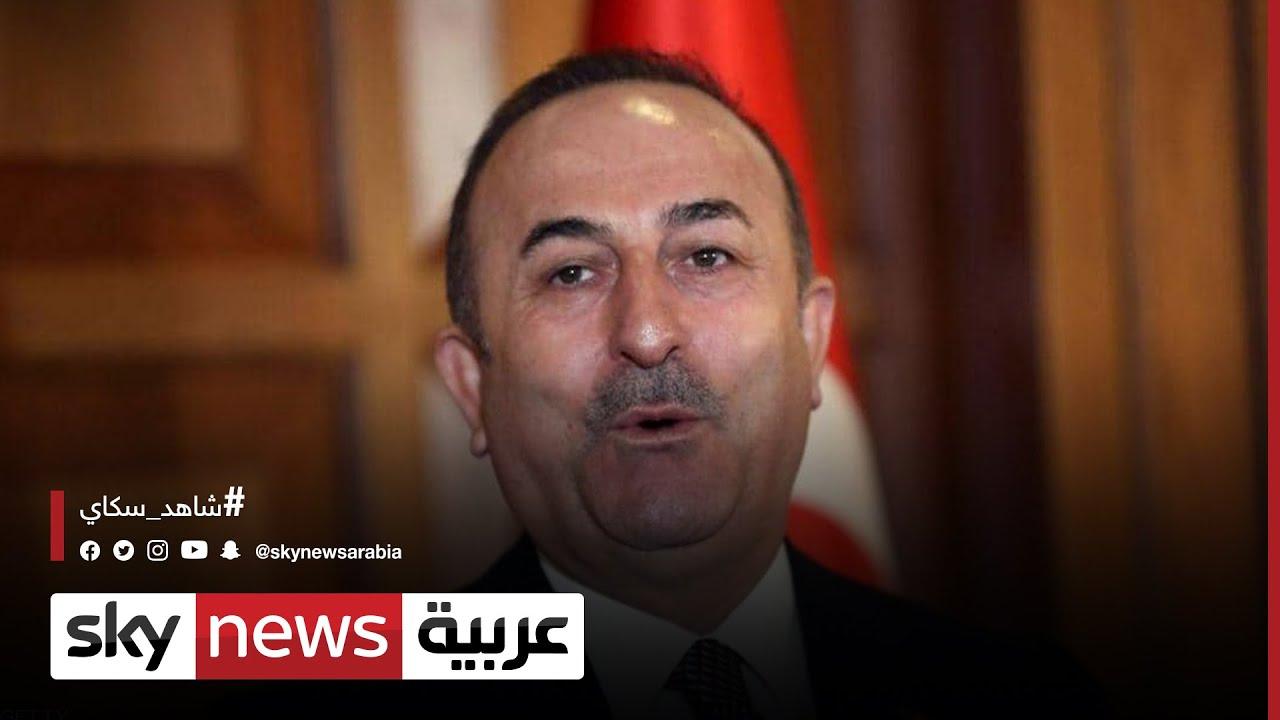 تشاووش أوغلو: وفد تركي سيتوجه إلى مصر مطلع مايو  - نشر قبل 2 ساعة