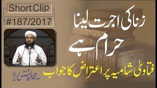 فقہ حنفی اعتراض کا جواب | زنا کی کمائی حرام | Zina ki Kamai Haram