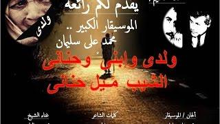 اغنية ولدى الحان الموسيقار الكبير محمد على سليمان/ وهذا العمل سابق عصره