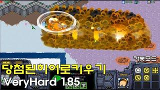 스타크래프트 리마스터 유즈맵 [ EUD당첨된히어로키우기 VeryHard1.85 【 카봇모드  】 - Star…