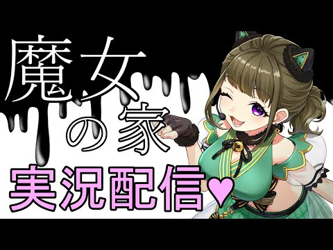 ゲーム『魔女の家』実況配信!【#26】
