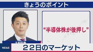 22日のマーケット thumbnail