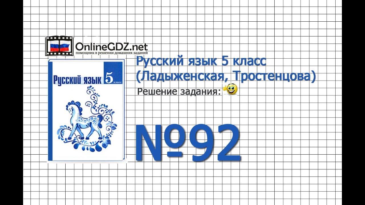 Русский язык 5 класс для спецшкол