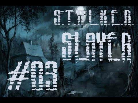 S.T.A.L.K.E.R: Зов Припяти: Slayer_Mod