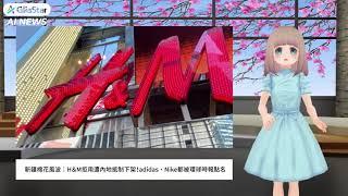 GliaStar AI News Anchor Reporting Latest News in Cantonese