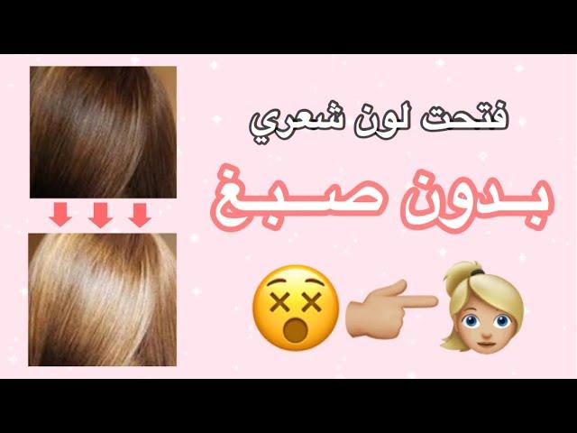 تجربتي في تفتيح لون شعري بدون صبغ Hair Bleaching Review Youtube
