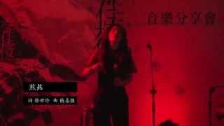 李佳薇 Jess Lee - 『煎熬』Suffering 音樂分享會 Live篇