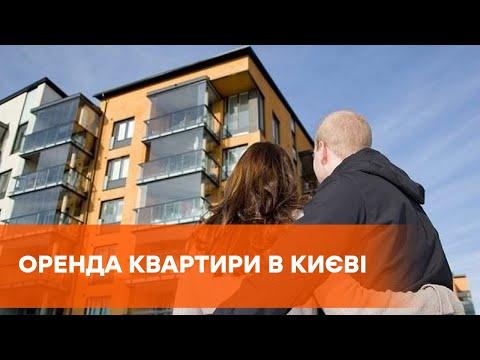 Сколько стоит аренда квартиры в Киеве и будет ли рост цен