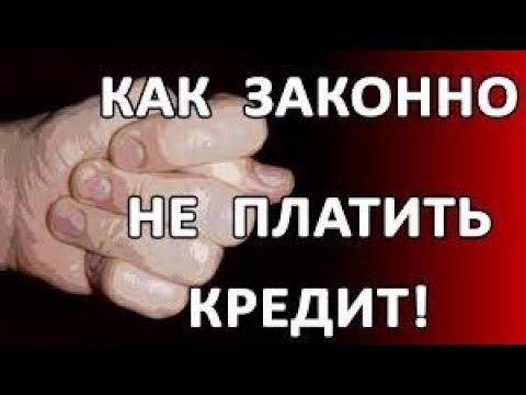 КАК ЗАКОННО ОБНУЛИТЬ КРЕДИТ, закрыть СЧЕТА от ПРИСТАВОВ и СУДОВ