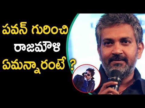 పవన్ గురించి రాజమౌళి ఏమన్నారంటే ? | Rajamouli About Pawan Kalyan | Latest Telugu Movie News