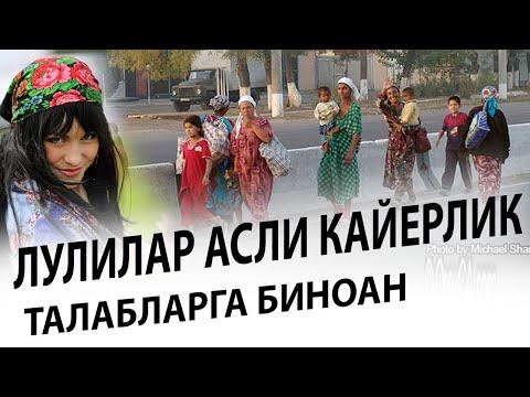 УЗБЕКИСТОН -ЛУЛИЛАРИ АСЛИДА КАЕРДАН КЕЛГАН