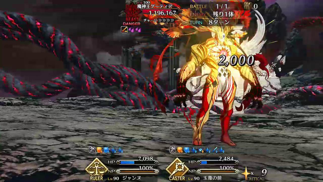 Fate/Grand order 冠位時間神殿 終局特異點 第十二節之二 - YouTube