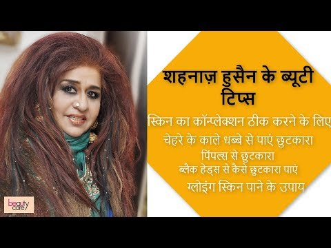 Shahnaz Hussain Beauty Tips in Hindi | Best for Glowing and Fair Skin | Pimples | Blackheads