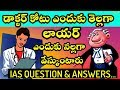 Most Brilliant IAS Interview Questions with Answers || in Telugu || by Dora Sai Teja