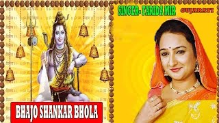 BHAJO SHANKAR BHOLA GUJARATI SHIV BHAJANS BY FARIDA MIR I FULL AUDIO SONGS JUKE BOX