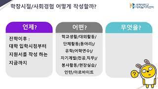 10회차 항목별 자기소개서 작성법학창시절 사회경험