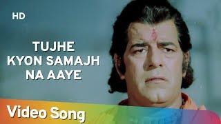 Tujhe Kyon Samajh Na Aaye (HD) | Bhakti Mein Shakti (1978) Song | Dara Singh | Yogeeta Bali